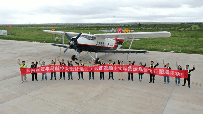 SF Express Conducts Successful Large UAV Trial